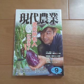 現代農業 2016年 09月号(専門誌)