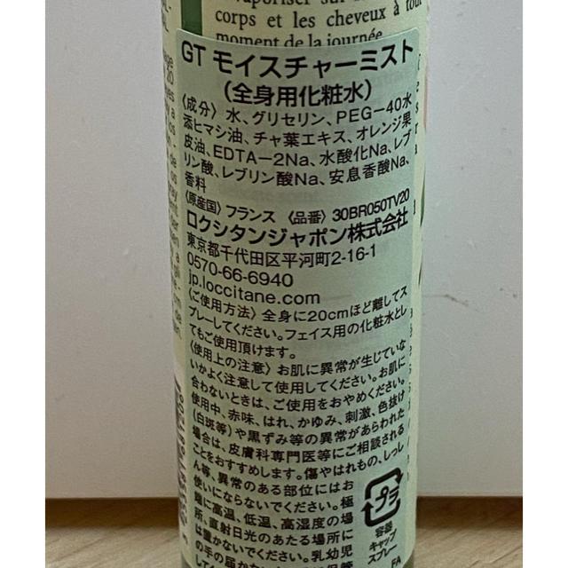 L'OCCITANE(ロクシタン)のロクシタンのグリーンティーミストとなります。 コスメ/美容のスキンケア/基礎化粧品(化粧水/ローション)の商品写真