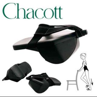 チャコット(CHACOTT)の新品未開封 chacott グーポ(トレーニング用品)