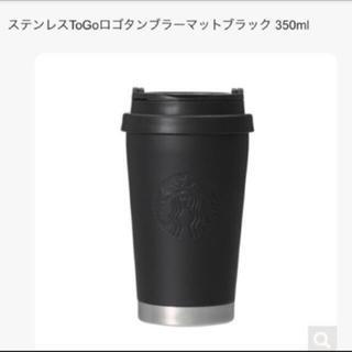 Starbucks Coffee - スターバックス ステンレスToGoロゴタンブラーマットブラック 350ml