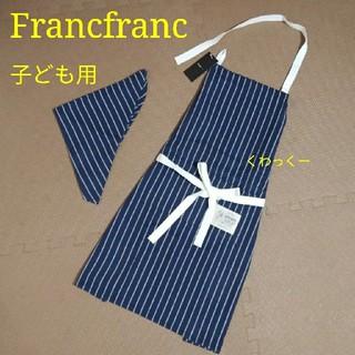 Francfranc - フランフラン エプロン 新品 ボーダー 子供用 キッズ シンプル ネイビー