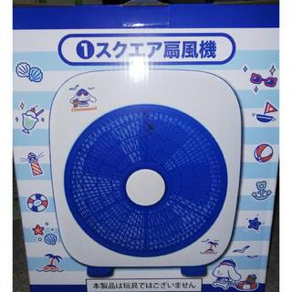 サンリオ(サンリオ)の新品未使用♡シナモン♡スクエア扇風機(扇風機)
