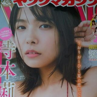 ヤングマガジン 2020年 8/24号 最新号No.36・37号(青年漫画)