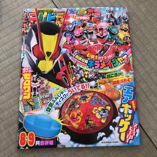 テレビマガジン 8.9月号(絵本/児童書)