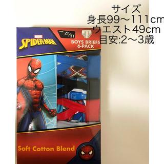 コストコ(コストコ)のコストコスパイダーマンパンツ6枚セット(下着)