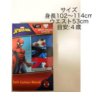 コストコ(コストコ)のマイキー様専用 スパイダーマンパンツセット(下着)