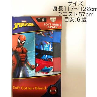 コストコ(コストコ)のコストコスパイダーマンパンツ 6枚(下着)