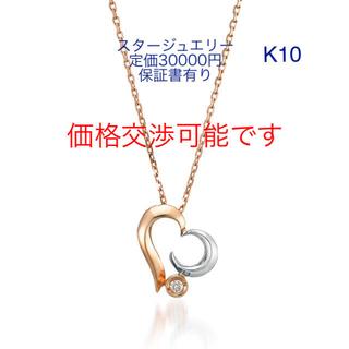 スタージュエリー(STAR JEWELRY)の【価格交渉可能です】スタージュエリー  K10ネックレス HEART MOON(ネックレス)
