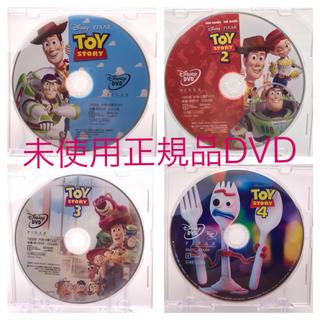 トイストーリー(トイ・ストーリー)の未使用 国内正規品 DVD トイストーリー 1 2 3 4 セット(アニメ)