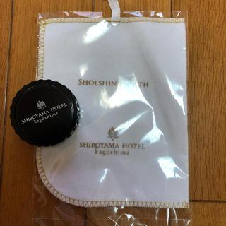 靴磨きセット 城山ホテル鹿児島(日用品/生活雑貨)
