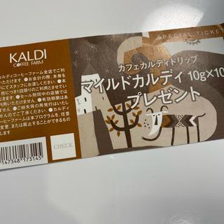 カルディ(KALDI)のマイルドカルディ200g.マイルドカルディ10g×10袋引き換え券(フード/ドリンク券)