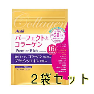 アサヒ(アサヒ)のパーフェクトコラーゲン 50日分2袋セット(コラーゲン)