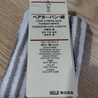 ムジルシリョウヒン(MUJI (無印良品))の無印良品 パイルヘアターバン グレーストライプ 細(ヘアバンド)