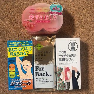 ペリカン(Pelikan)の二の腕を洗う 重曹石鹸 1個 & ニキビを防ぐ薬用石鹸 For Back1個(ボディソープ/石鹸)