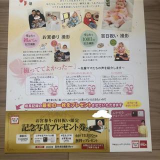 スタジオマリオ記念写真プレゼント券(その他)
