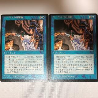 マジックザギャザリング(マジック:ザ・ギャザリング)のMTG ハーキルの召還術/Hurkyl's Recal(4ED) 日本語版 2枚(シングルカード)
