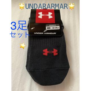 UNDER ARMOUR - 🌟アンダーアーマー靴下3足セット🌟スポーツソックス