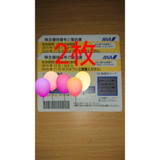 ANA(全日本空輸) - 株主優待券 ana 2枚 2021年5月31日まで