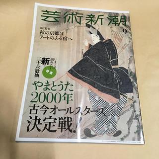 芸術新潮 2018年 09月号(専門誌)