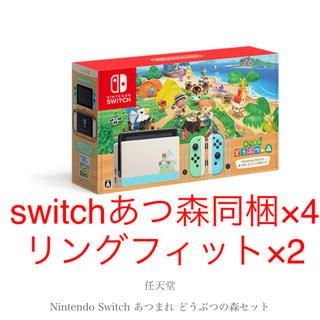 ニンテンドースイッチ(Nintendo Switch)の新品未使用 switch どうぶつの森 同梱版 リングフィットアドベンチャー (家庭用ゲーム機本体)