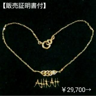 アーカー(AHKAH)の【50%オフ】アーカー ダイヤモンド付羽/フェザーモチーフのK18ブレスレット(ブレスレット/バングル)