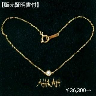 アーカー(AHKAH)の【50%オフ】アーカー 0.05ct一粒ダイヤモンドのK18ブレスレット(ブレスレット/バングル)
