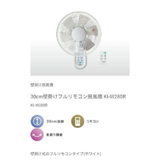 テクノス(TECHNOS)のTEKNOS 30cm フルリモコン 壁掛け扇風機 KI-W280R(ホワイト)(扇風機)