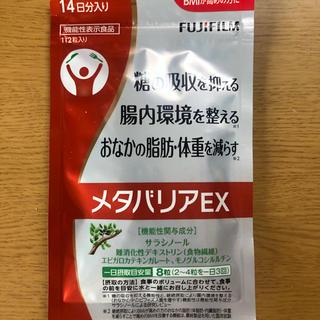 フジフイルム(富士フイルム)の富士フイルム メタバリアEX 14日分入り 【新品未開封】(ダイエット食品)