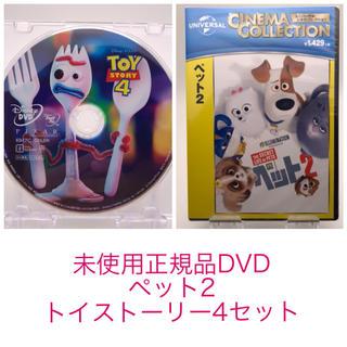 トイストーリー(トイ・ストーリー)の未使用  DVD ペット2 トイストーリー4 セット(アニメ)