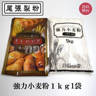 コストコ(コストコ)の【送料無料】尾張製粉 パン用強力小麦粉 1kg 1袋(その他)