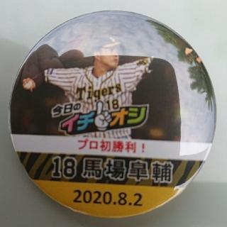 8月2日阪神タイガースイチオシ缶バッチ馬場選手