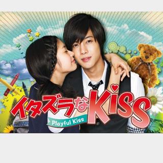 イタズラなKiss YouTube特別版 キム・ヒョンジュン(韓国/アジア映画)
