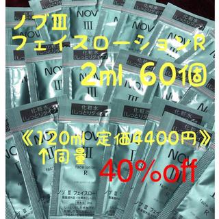 ノブ(NOV)のノブⅢ フェイスローションR 120ml  4割引相当❣️(化粧水/ローション)