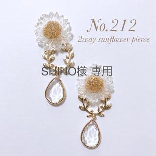 2way sunflower pierce(ピアス)