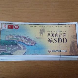 ★送料無料★ リンガーハット 浜勝 商品券20枚 10000円分になります♪(レストラン/食事券)