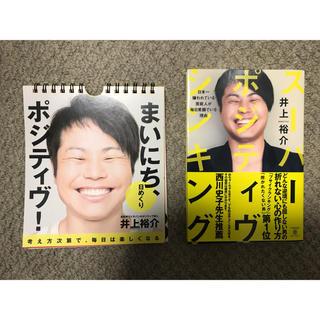 ノンスタイル井上 日めくりカレンダー+著書(お笑い芸人)