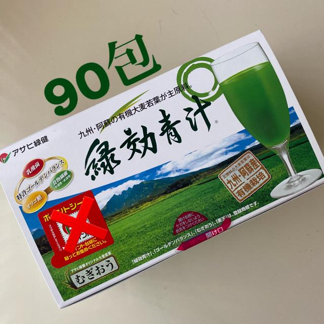 アサヒ(アサヒ)の緑効青汁☆90包  食品/飲料/酒の健康食品(青汁/ケール加工食品)の商品写真