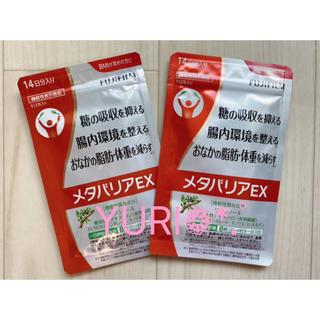 フジフイルム(富士フイルム)のWHITEさま◆メタバリアEX 10セット(ダイエット食品)
