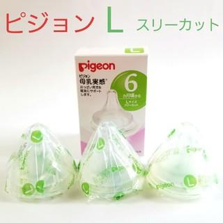 Pigeon - 【新品・未使用】ピジョン Pigeon 母乳実感 Lサイズ 6ヶ月 哺乳瓶 乳首