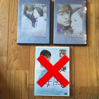 冬のソナタPlus 海風 ヨン様 DVD 3点 セット(韓国/アジア映画)