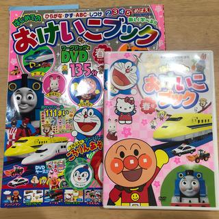 おけいこブック(絵本/児童書)