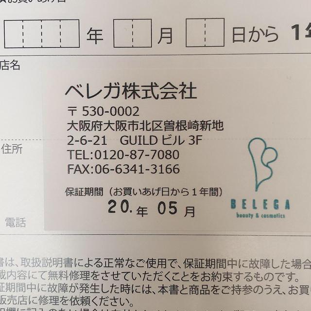 セルキュア4Tプラス スマホ/家電/カメラの美容/健康(フェイスケア/美顔器)の商品写真