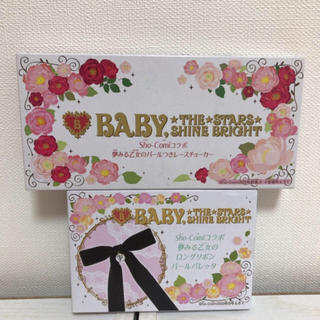 BABY,THE STARS SHINE BRIGHT - Sho-Comi 付録 2点セット