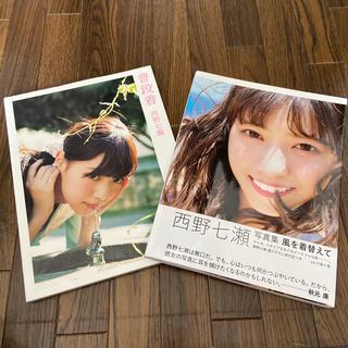 乃木坂46 - 風を着替えて + 普段着 西野七瀬写真集1st&2nd