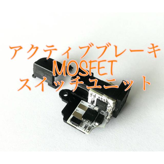 Ver2電動ガン用 アクティブブレーキ機能付きMOSFET内蔵スイッチユニット  エンタメ/ホビーのミリタリー(電動ガン)の商品写真