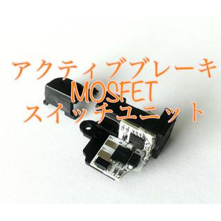 Ver2電動ガン用 アクティブブレーキ機能付きMOSFET内蔵スイッチユニット