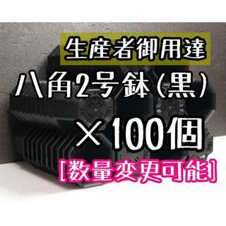 八角鉢 ◎100個◎ ブラック 2号 2寸 プラ鉢  ミニ鉢 シャトル鉢(その他)