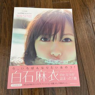 乃木坂46 - MAI STYLE 乃木坂46白石麻衣1stフォトブック