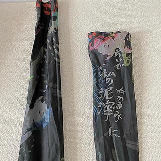 ヨウジヤマモト(Yohji Yamamoto)のおいで私の泥濘に ヨウジヤマモト(その他)
