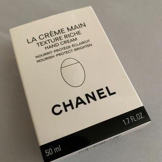 CHANEL - シャネル ラ クレーム マン リッシュ  50ml